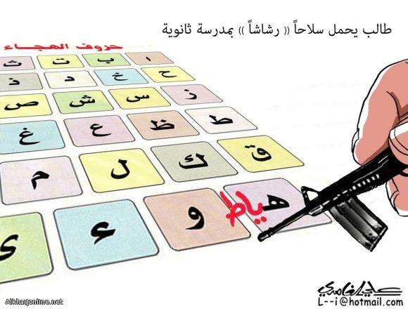 حححمل السلاح بالمدارس