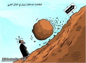 إنتقادات تدخلات ايران بالشأن العربي  نقلا عن الرياض