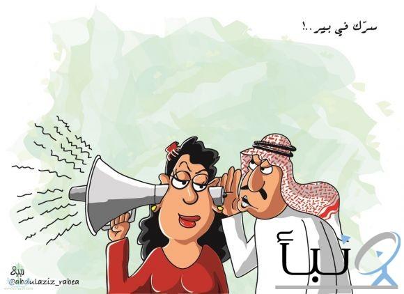 سرك في بير نقلا عن جريدة الرياض