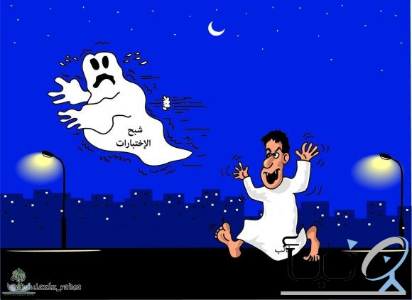 شبح الاختبارات نقلا عن الرياض