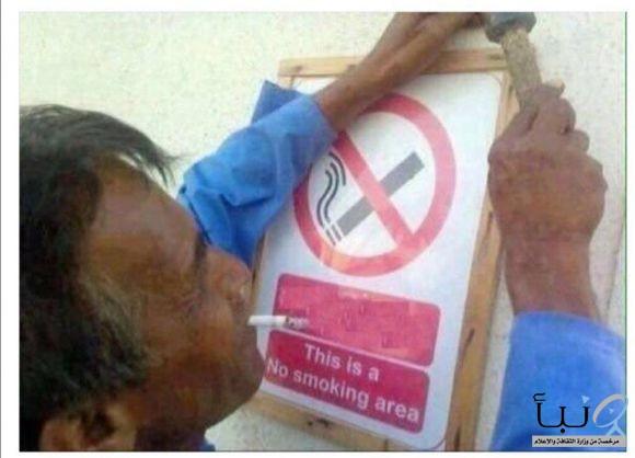 فعلا التدخين ممنوع