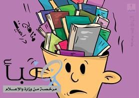 نقلا عن جريدة الانباء الكويتية