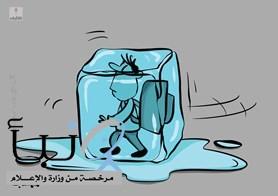 نقلا عن صحيفة الأنباء  الكويتية