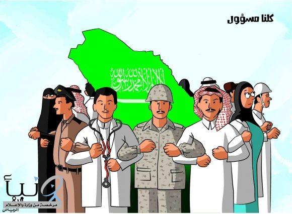 نقلا عن صحيفة الرياض