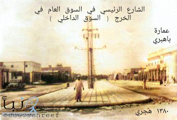 الشارع الرئيسي بالخرج من ارشيف المؤرخ الخرجاوي  أ. سعود الخريف
