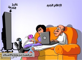 الاعلام الجديد نقلا عن جريدة الرياض