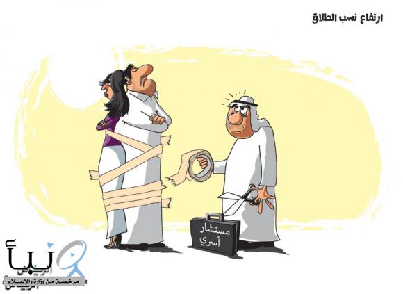 ارتفاع نسبة الطلاق ... نقل عن جريدة الرياض