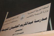 برنامج تدريبي للدكتور فهد حماد بمتوسطة عبدالكريم الجهيمان