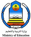 وزارة التربية وتعليم تحدد سن القبول لطلاب المستجدين للعام الدراسى 1432 ه