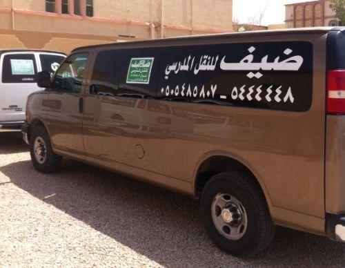 مؤسسة ضيف للنقل المدرسي بالخرج تعلن عن توفر وظائف سائقين سعوديين