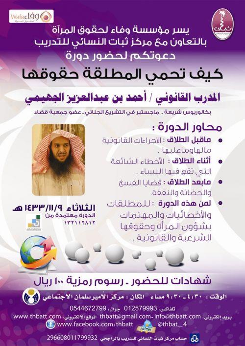 دورة تدريبية  عن حقوق المطلقات في مركز الامير سلمان الاجتماعي غدا الثلاثاء