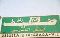 مؤسسة ضيف للنقل - نقل طالبات - نقل معلمات - النقل المدرسي