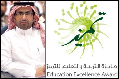 الأستاذ/صالح الحبابي وثانوية الجامعة يحملون لواء تعليم الخرج في جائزة التميز