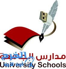 خطاب شكر وتقدير من الدكتورة هيا العواد لمدارس الجامعة الأهلية للبنات
