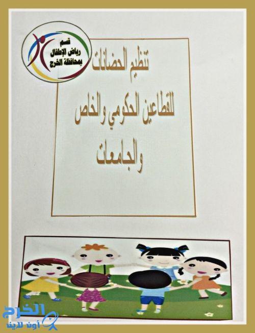 تعليم الخرج يعقد اجتماعاً لتنظيم آلية افتتاح الحضانات بالمحافظة