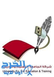 مطلوب معلمين علوم وحاسب آلي ولغة انجليزية بشركة الجامعة للتعليم والتدريب