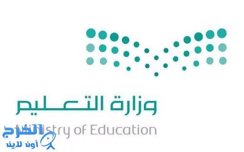 التعليم تهدي اللغة العربية في يوم الاحتفاء بها معجما مدرسيِّاً للطلابِ والطالباتِ