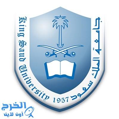 صرف مكافآت طلاب جامعة سعود عن ربيع الأول