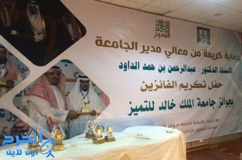 جامعة الملك خالد تكرم منسوبيها المتميزات الشطر النسائي