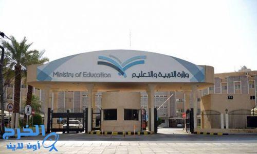«تعليم الرياض» يحذر المدارس من حرمان أي طالب من أداء الاختبارات