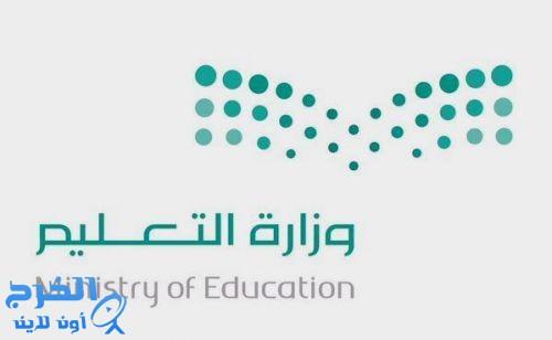 وزير التعليم ينهي تكليف المشرف الإداري بالوزارة ويعين الحنيشل خلفاً له