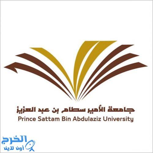 فتح باب التحويل للطلاب والطالبات  بجامعة سطام