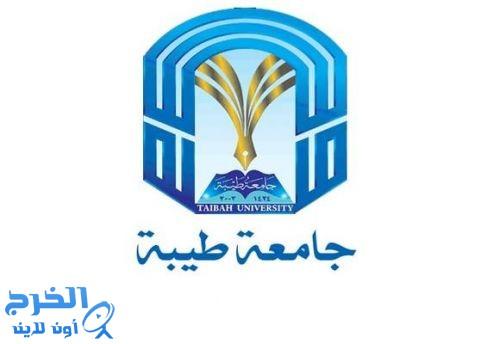 """فتح باب القبول في """"التجسير"""" لطلاب التمريض بجامعة طيبة"""