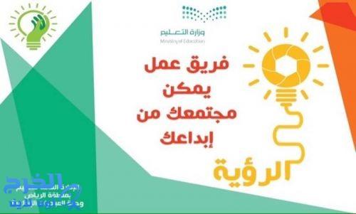 """تعليم الرياض يعتمد جائزة """"مبادرون"""".. والزهراني مشرفًا عامًا"""