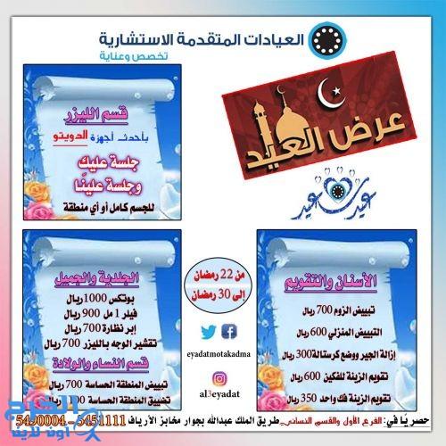 عروض خاصة للعيادات الاستشارية بالخرج خلال عيد الفطر