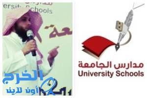 ثانوية الجامعة وقائدها يحققون جائزة التعليم للتميز على مستوى المملكة