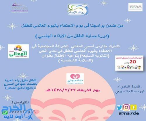 دورة بعنوان( حماية الطفل من الأيذاء الشخصي)