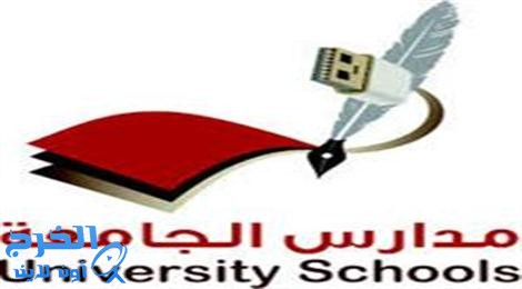بدء التسجيل بمدارس الجامعة الأهلية