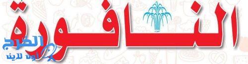 إفتتاح مطاعم النافورة الجديدة على طريق الملك سعود بالخرج