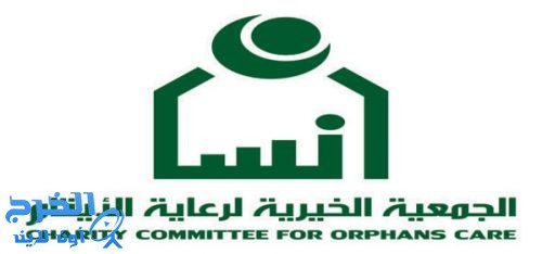 إيداع مبلغ (1,037,550) ريال في حسابات أسر جمعية إنسان بفرع محافظة الخرج )