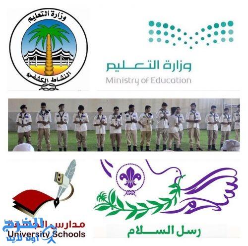 كشافة ثانوية مدارس الجامعة تمثل الخرج في منافسات رسل السلام للتميز الكشفي على مستوى المملكة وتنهي مبادراتها