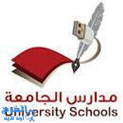 وظائف تعليمية بمدارس الجامعة الأهلية بالخرج للعام الدراسي القادم 1438/1439هـ