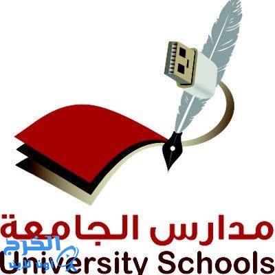 ثانوية مدارس الجامعة تحقق المركز الأول في جائزة التميز للأنشطة الطلابية لهذا العام ١٤٣٧-١٤٣٨هـ
