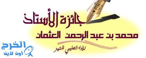 جائزة التعليم المتميز في محافظة الخرج ل ثلاثمائة ألف ريال