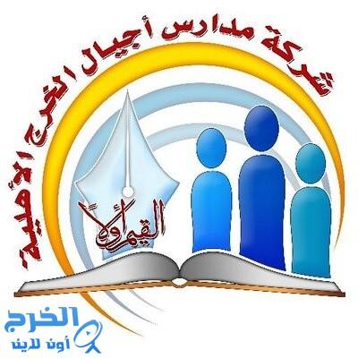 إفتتاح فصول تحفيظ القرآن الكريم بمدارس أجيال الخرج