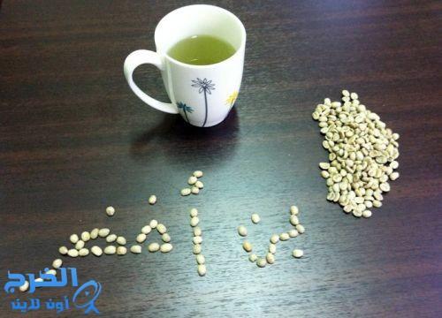 القهوة الخضراء تنقص الوزن وتقي من الأمراض