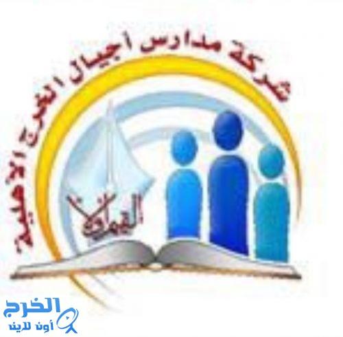 بمناسبة اليوم الوطني مدارس أجيال الخرج تقدم خصم للطلاب