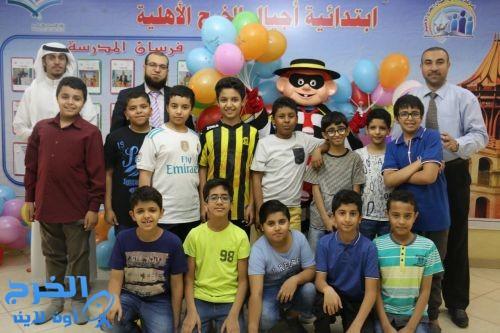 ابتدائية أجيال الخرج تفعل الحفل الترفيهي للنشاط الطلابي