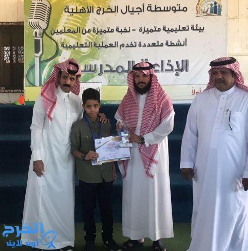 تكريم الطالب فيصل منيف المالكي من متوسطة أجيال الخرج  الثالث على مستوى المحافظة