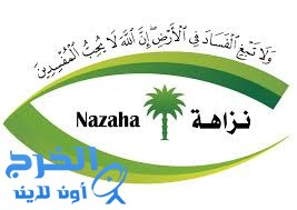 «نزاهة»: تتلقى  2130 بلاغاً ضد 17 جهة تتصدرها البلديات والصحة والتعليم
