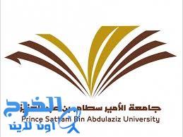 ملتقى الأمن الفكري في تحقيق رؤية المملكة 2030 ينعقد في رحاب جامعة سطام
