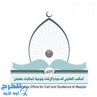 الدرس الأسبوعي بجامع مليحة بنعجان يبدأ الاربعاء