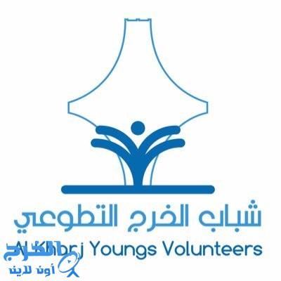 شباب الخرج التطوعي يقدمون مساء اليوم بالحدبثي رسالة خلك واعي