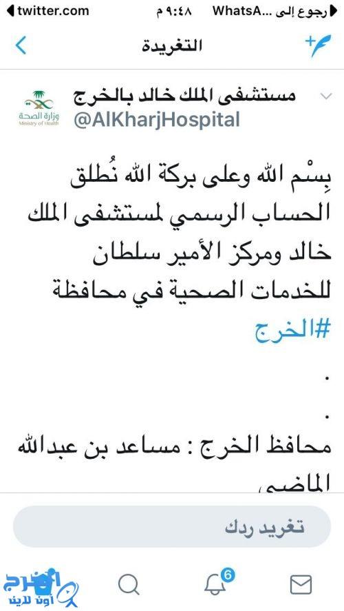 محافظ الخرج يدشن حساب مستشفى الملك خالد بالخرج