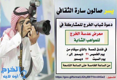صالون سارة الثقافي يدعو الشباب للمشاركة في معرض التصوير