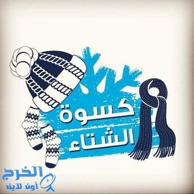 روضة ملتقى الریان الأھلیة بالخرج تنفذ برنامج  بیدي الكریمة اتصدق